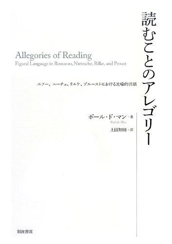 読むことのアレゴリー――ルソー、ニーチェ、リルケ、プルーストにおける比喩的言語