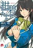 ~ ~ Yominome (Shueisha Super Dash Bunko) Tamayura azure Bruno (2006) ISBN: 4086302888 [Japanese Import]