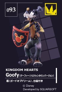 Disney Kingdom Hearts Goofy Halloween Town Version by TOMY