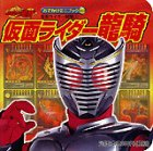 Kamen Rider Ryuki - Masked Rider Ryuki <1> (outing mini-book) (2002) ISBN: 4063250636 [Japanese Import]