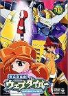 電脳冒険記ウェブダイバー(10) DVD