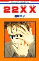 22XX (花とゆめCOMICS)
