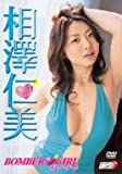 相澤仁美 ボンバーガール [DVD]