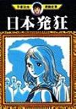日本発狂 (手塚治虫漫画全集)