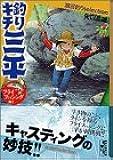 釣りキチ三平 湖沼釣りselection(7) (講談社漫画文庫)