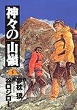 神々の山嶺 5 (愛蔵版コミックス)