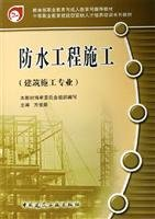 shortage of skilled secondary vocational education. personnel training series materials: waterproof construction (building construction majors)(Chinese Edition)