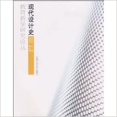 Book teaching of the history of modern design LAW