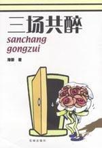 three were drunk(Chinese Edition) pdf epub