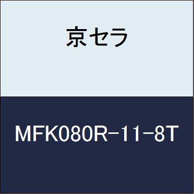 京セラ 切削工具 カッター MFK080R-11-8T  B079XWVCY5