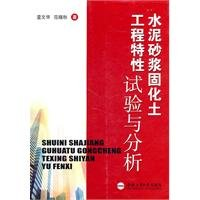 Download engineering properties of cement stabilized soil testing and analysis(Chinese Edition) pdf epub