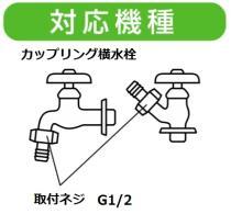 三栄水栓 【洗濯機水栓用取り付け金具】 洗濯機用ニップル PT332T-13