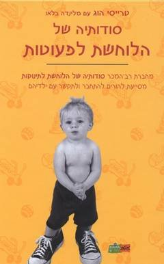 Secrets of the Baby Whisperer for Toddlers (Hebrew Edition)