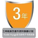 亚马逊Kindle Voyage电子书阅读器3年延保服务(摔、泡、裂、电池均可保障)