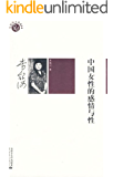 中国女性的感情与性 (李银河文集)