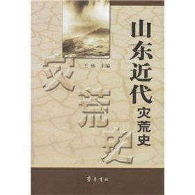 Download famine in Shandong Modern History(Chinese Edition) pdf epub
