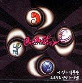 Carnival / Lee Juck & Kim Ding Ryul (Project Album) [MEGA RARE] [DaeYoung AV 1998 Korea]