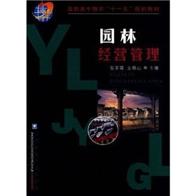 Eleventh Five Year Plan of higher vocational education teaching landscape operations (with disk) (Paperback)(Chinese Edition) by WANG YI SHAN ZHANG JUN XIA (2008-12-01) Paperback