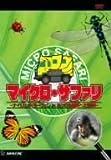 マイクロ・サファリ-ナイジェル・マーヴェン in ミクロの世界へ大冒険!- [DVD]