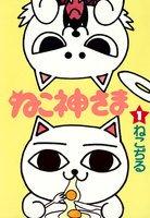 ねこ神さま 1 (BiNGO COMICS)