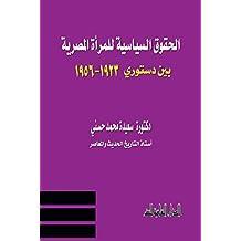 الحقوق السياسة للمرأة المصرية بين دستوري ( ألف و تسعمائة وثلاثة وعشرين – ألف وتسعمائة وستة وخمسين)