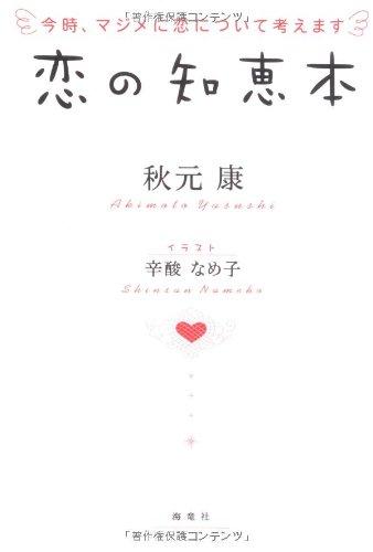 恋の知恵本―今時、マジメに恋について考えます