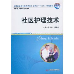 Community Care Technology - for care. Midwifery and other professional use(Chinese Edition) pdf epub