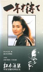 Amazon.co.jp: 一年半待て [VHS...