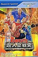 Kinnikuman II superman holy war history [WSC] WonderSwan