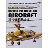 Depth fighter Manual: Modern Russian fighters ( 1 )(Chinese Edition) PDF