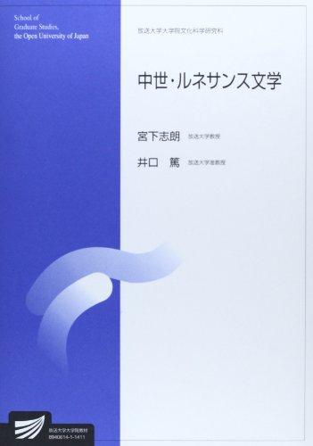 中世・ルネサンス文学 (放送大学大学院教材)