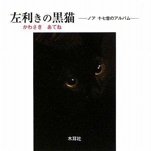 Hidarikiki no kuroneko : Noa 17on no arubamu pdf epub