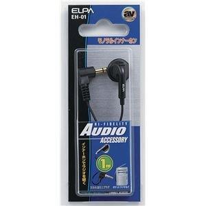 (業務用セット) ELPA ラジオ用インナーホン 3.5φL型ミニプラグ 1m EH-01 【×20 B01KBPHBEQ