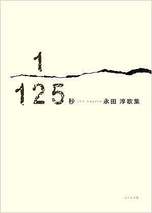 1/125秒―永田淳歌集 (塔21世紀叢...