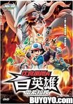 Pokemon the Movie: White - Victini and Zekrom (2011) (Movie)