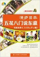 Book Take a walk in Japan - Everything about Japan - (one mp3 CD inside) (Chinese Edition)