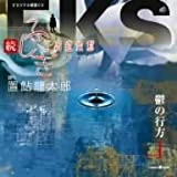 Zoku Fushigi Kobo Shokogun Epi.1