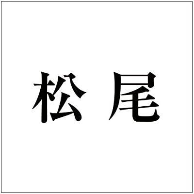 切文字 カッティングシート 明朝文字 ブラック 100×100mm表札板用 松尾 オーダーメイド 納期8営業日
