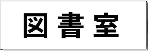 安全・サイン8 室名札・名札・ネームプレート「 図書室 」両面 白 突出し取付金具付 H80×W240×3mm厚 RS3 842-49