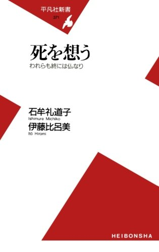 死を想う (平凡社新書)