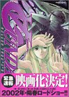 Turn A Gundam Vol. 4 (Japanese Import)