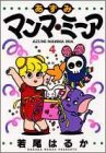 Azumi Mamma Mia 4 (Young Jump Comics) (1996) ISBN: 4088753682 [Japanese Import]
