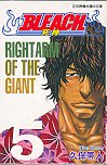 Bleach 5 (Si Shen 5, in Traditional Chinese)