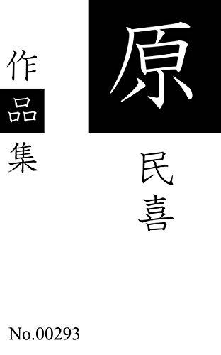 原民喜作品集: 全121作品を収録 (青猫出版)