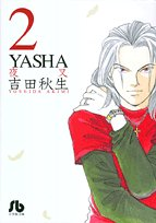YASHA (2) (小学館文庫)