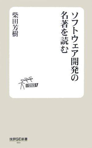 ソフトウェア開発の名著を読む (技評SE新書 003)