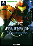 Metroid Prime 2 Dakuekozu (Wonder Life Special - Nintendo Official Guide Book) (2005) ISBN: 4091062415 [Japanese Import]