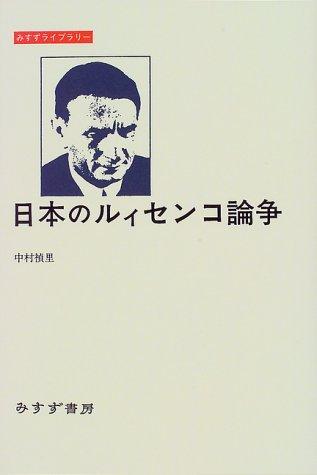 日本のルィセンコ論争 (みすずライブラリー)