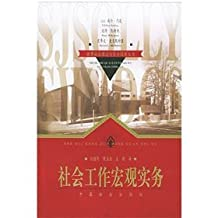 Macro Social Work Practice(Chinese Edition)