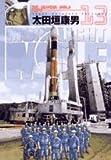 MOONLIGHT MILE 13 (ビッグコミックス)